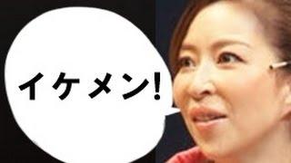 チャンネル登録はコチラ⇒ http://ur0.work/D0Ea 真矢ミキはジャニーズ系...