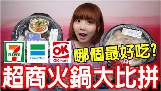 【Kiki】超商火鍋大比拚!哪家CP值最高最好吃?