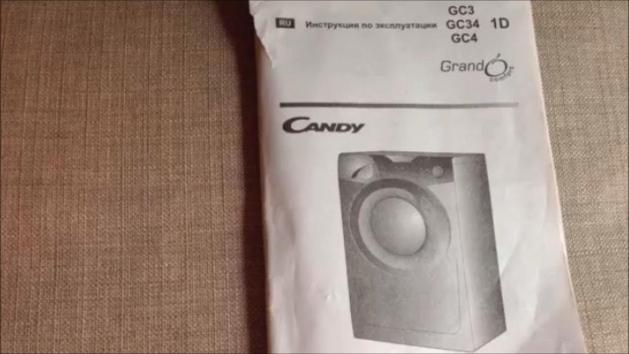 Стиральные машины candy c431 инструкция