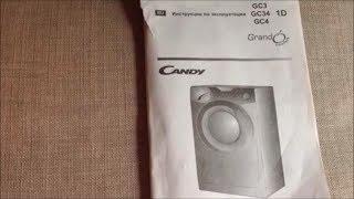 Інструкція з експлуатації пральної машини Candy GC 4 GC 3 GC34