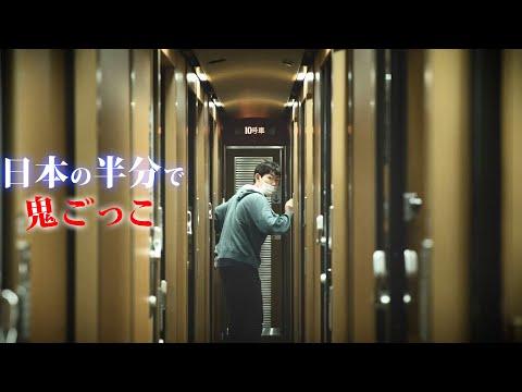 【第3話】日本の半分使って壮大な鬼ごっこしてみた~真夜中の攻防戦〜