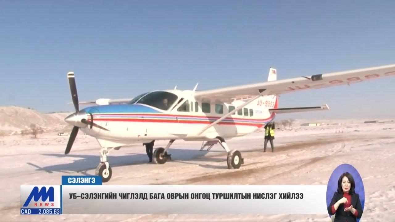 Улаанбаатар-Сэлэнгийн чиглэлд бага оврын онгоц туршилтын ...