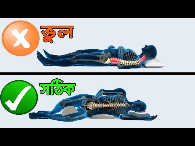 ??????? ???? ????? || ??? ???? ???????? ??????? ?? || Right Sleeping Position For Good Health