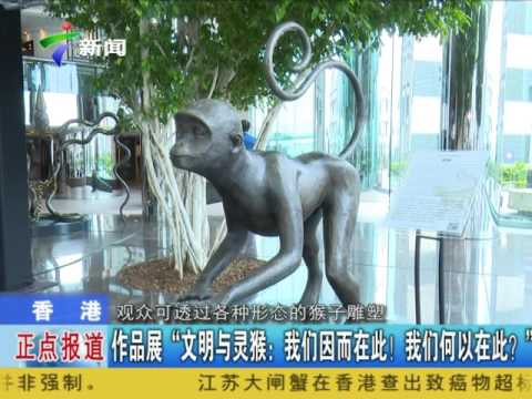 Richard X Zawitz One Man Show in Rotunda Exchange Square - Guangdong TV Interview