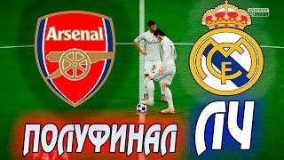 FIFA 16 Карьера за REAL MADRID #58 ПОЛУФИНАЛ ЛЧ АРСЕНАЛ! Первый матч!