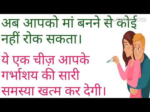 How to clean your uterus naturally।Pregnancy Tips