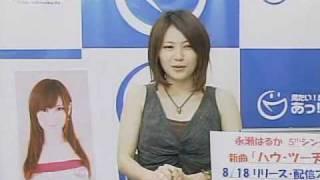 永瀬はるか 占い ゲッダーズ飯田編 1/3 永瀬はるか 動画 9