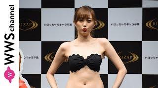 3月13日(水)、菊地亜美がRIZAPでぽっちゃりキャラ卒業宣言を行い、RIZ...