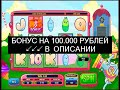 [Ищи Бонус В Описании ✦ ]  Казино Вулкан Ставка Игровым Автоматом ▸ Казино Вулкан Ставка Игровые