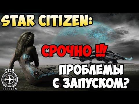 Star Citizen: СРОЧНО!!! Проблемы с запуском?