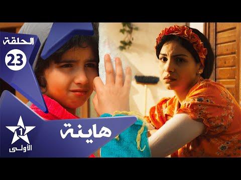 Hayna - Ep 23 - هاينة الحلقة
