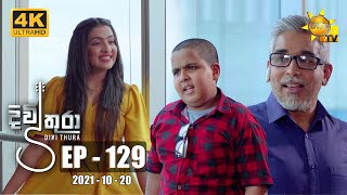 Divithura - දිවිතුරා | Episode 129 | 2021-10-20 Thumbnail