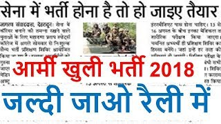 Army open Rally 2018    Apply Online joinindianarmy.nic.in