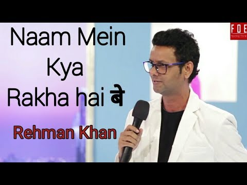Naam mein  kya rakha hai bey  / Stand up Comedy By Rehman Khan