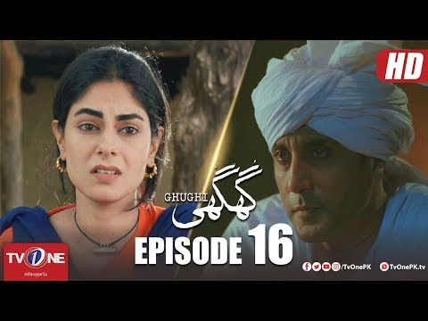 Ghughi | Episode 16 | TV One | 10 May 2018
