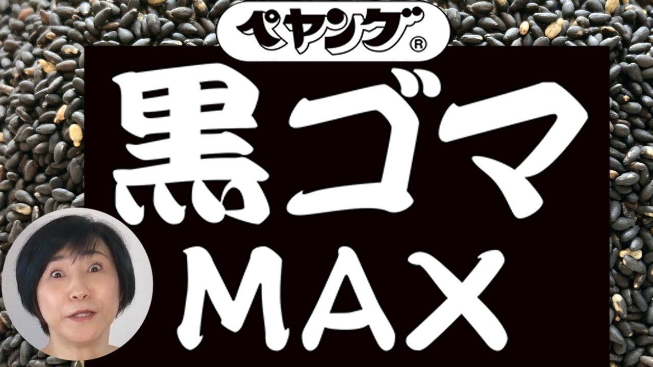 ペヤング 【黒ゴマMAX】を【黒ゴマMAXMAX】にしてみたら黒ゴマのMAXが止まらない!!