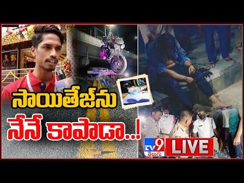 సాయి తేజ్ ని కాపాడింది నేనే.. హీరో అని తెలియదు! LIVE || Sai Dharam Tej Accident - TV9