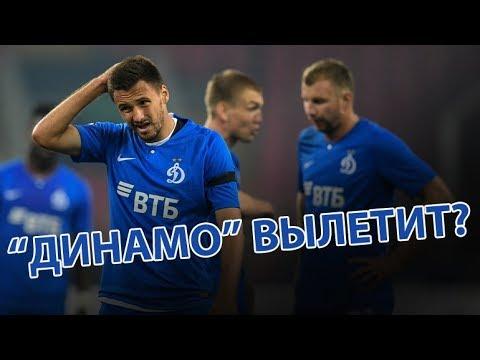 «Динамо» вылетит?
