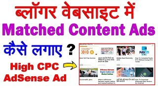 How To Add Matched Content Ads In Blogger | High CPC AdSense Ads