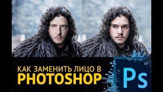 Как заменить лицо в Photoshop