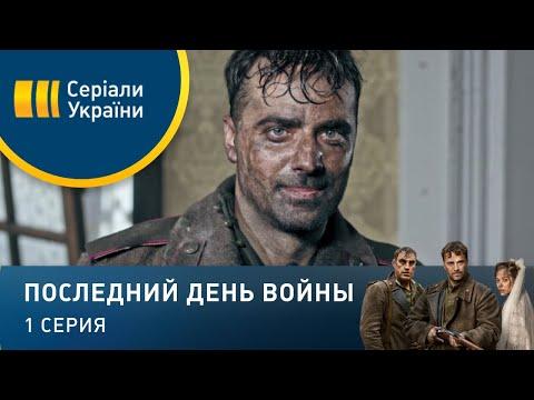 Последний день войны (Серия 1)