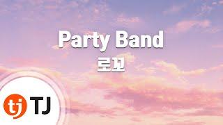 [TJ노래방] Party Band - 로꼬(Feat.펀치넬로,Thur) / TJ Karaoke