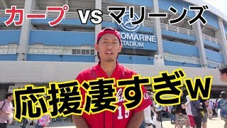 チャンネル登録よろしく!!! ZOZOマリンスタジアムに 広島東洋カープ...