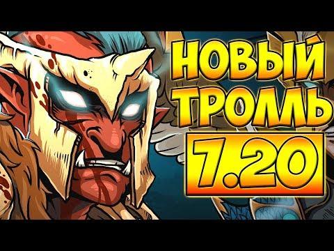 видео: НЕУБИВАЕМЫЙ ПОД УЛЬТОЙ! НОВЫЙ ТРОЛЛЬ 7.20 ДОТА 2 █ troll warlord 7.20 dota 2
