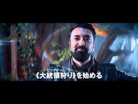 【映画】★ビッグゲーム 大統領と少年ハンター(あらすじ・動画)★