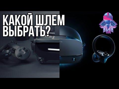 Какой VR-шлем купить?