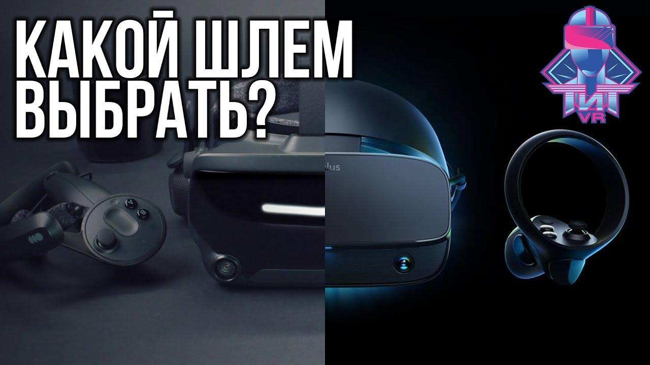 Какой шлем купить? - Гайд для ВРщика