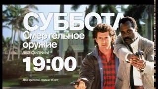 """""""Смертельное оружие"""" все фильмы в субботу в 19.00 на РЕН ТВ"""