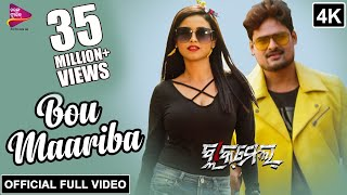 Bou Maariba Official Full 4K | Blackmail Odia Movie | Ardhendu, Tamanna, siddhant, Ahaana
