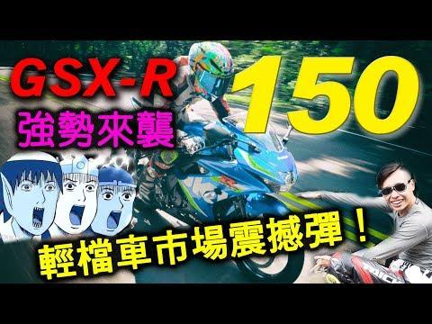 開始存錢拉!SUZUKI GSX-R150震撼試駕!想入坑輕檔必看!康康嘴機車#36
