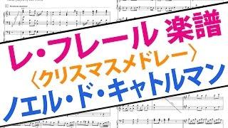 楽譜をコチラで公開しています。↓ 楽譜:https://goo.gl/SyJzRx レ・フ...