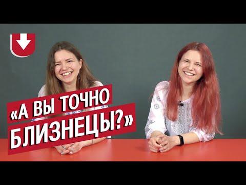 Неудобные вопросы близнецам: