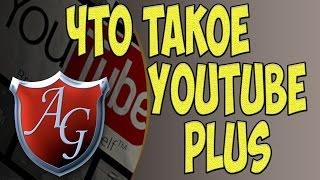 Полезные расширения для Youtube. Расширения в Googlе.