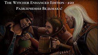 The Witcher Enhanced Edition - #20 Развлечения Ведьмака!