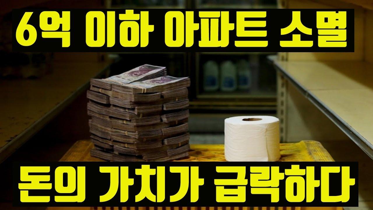 6억 이하 아파트 소멸중! 서울 주택 인플레이션! 앞으로 돈은 어디를 향하게 될까? 앞으로 주목할 종목은 무엇일까? 돈의가치가 가장 크게 희석된 아파트 시장!