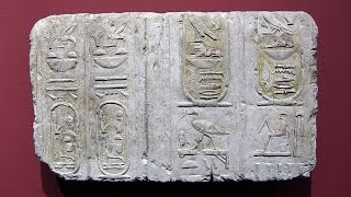 第1章「ヒエログリフの魔術」 渋谷区立松濤美術館 古代エジプト美術の世界展 魔術と神秘 ガンドゥール美術財団の至宝