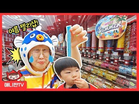 여름 위니비니 젤리샵 ♥ 수박 젤리 신발 젤리 Weeny Beeny Candy Shop 에버랜드의 신기한 젤리들 체험 놀이 먹방 [애니한TV]