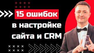 15 критических ошибок в настройке сайта на 1С-Битрикс и CRM Битрикс24
