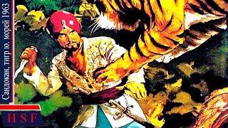 Британская Индия! Сандокан, тигр южных морей | Захватывающий фильмы про джунгли и партизан