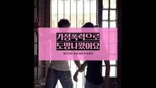 김해이혼변호사 가정폭력으로 도망나왔어요