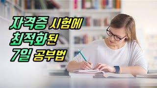 자격증 시험을 위한 집중 공부법 [과감히 버리는 7일 공부법]