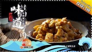 《味道》 第6期:桂阳坛子肉 Real Taste【芒果TV精选】