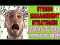 Stress Management strategies | Relieve stress right now | तनाव से मुक्ति| Get peace of Mind