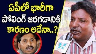 ఏపీలో భారీగా పోలింగ్ జరగడానికి కారణం అదేనా ? | AP Public Talk On Polling In Andhra Pradesh Elections