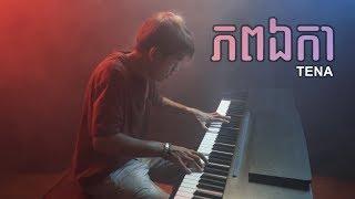Tena - ភពឯកា Phob Aeka (PIANO Cover) #ROMNIR