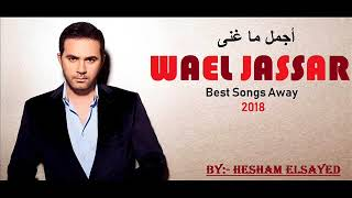 Wael Jassar Best Songs Away 2018 أجمل ماغنى وائل جسار